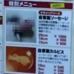 """【ゲイ動画 pornhub】宅配ピザで注文した""""自家製ソーセージ""""が卑猥すぎるwww"""
