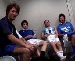 【ゲイ動画】サッカー部員たちの性処理当番はキミだ!汗臭い野郎共を気持ちよくさせるだけの簡単なお仕事
