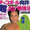 【ゲイ動画】チョコボール向井のゲイ向けビデオ主演作『絶倫同好会 ラグビー編』を発掘!